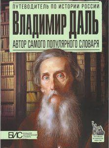 День Словарей и Энциклопедий