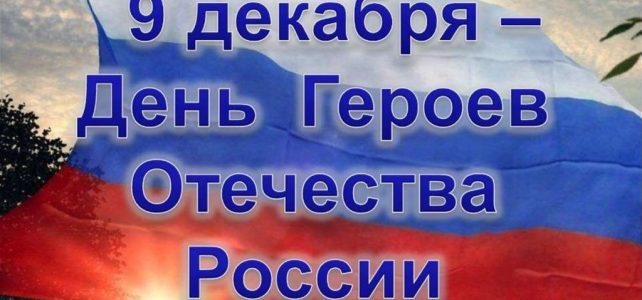 9 декабря — День Героев Отечества России