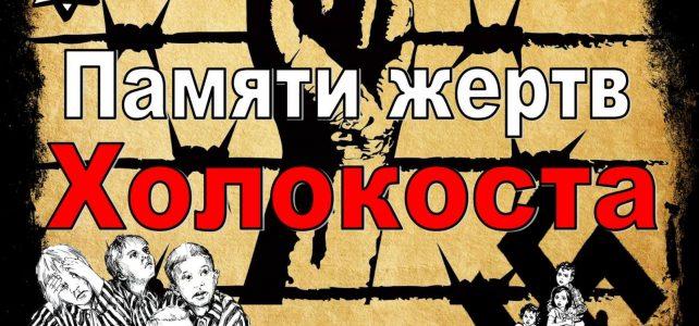 Памяти жертв Холокоста