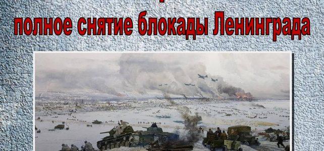 27 января 1944г. полное снятие блокады Ленинграда
