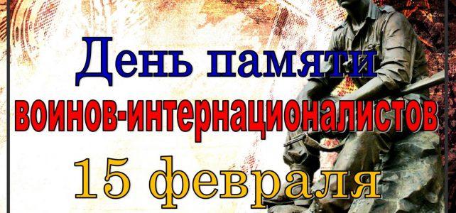 День памяти воинов-интернационалистов 15 февраля