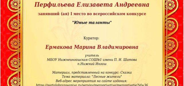 Участие во Всероссийском литературном конкурсе «Юные таланты»