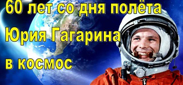 60 лет со дня полета Гагарина в космос